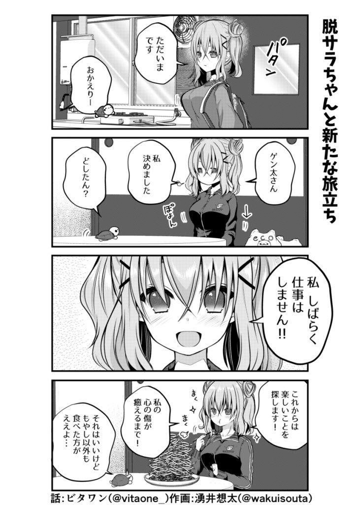 脱サラちゃん1話_10