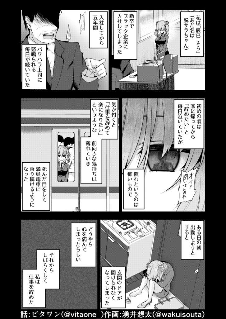 脱サラちゃん1話_1