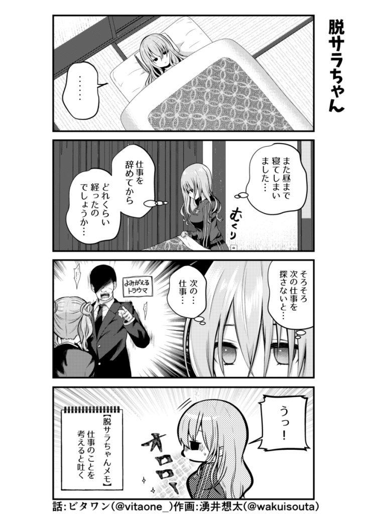 脱サラちゃん1話_2
