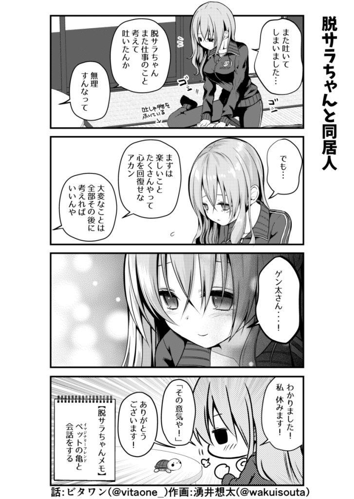 脱サラちゃん1話_3