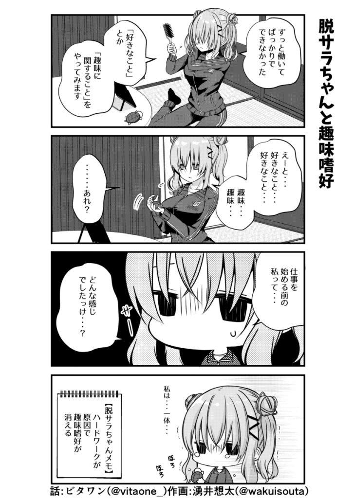 脱サラちゃん1話_4