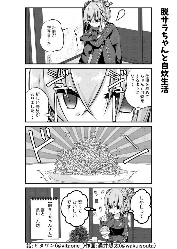 脱サラちゃん1話_5