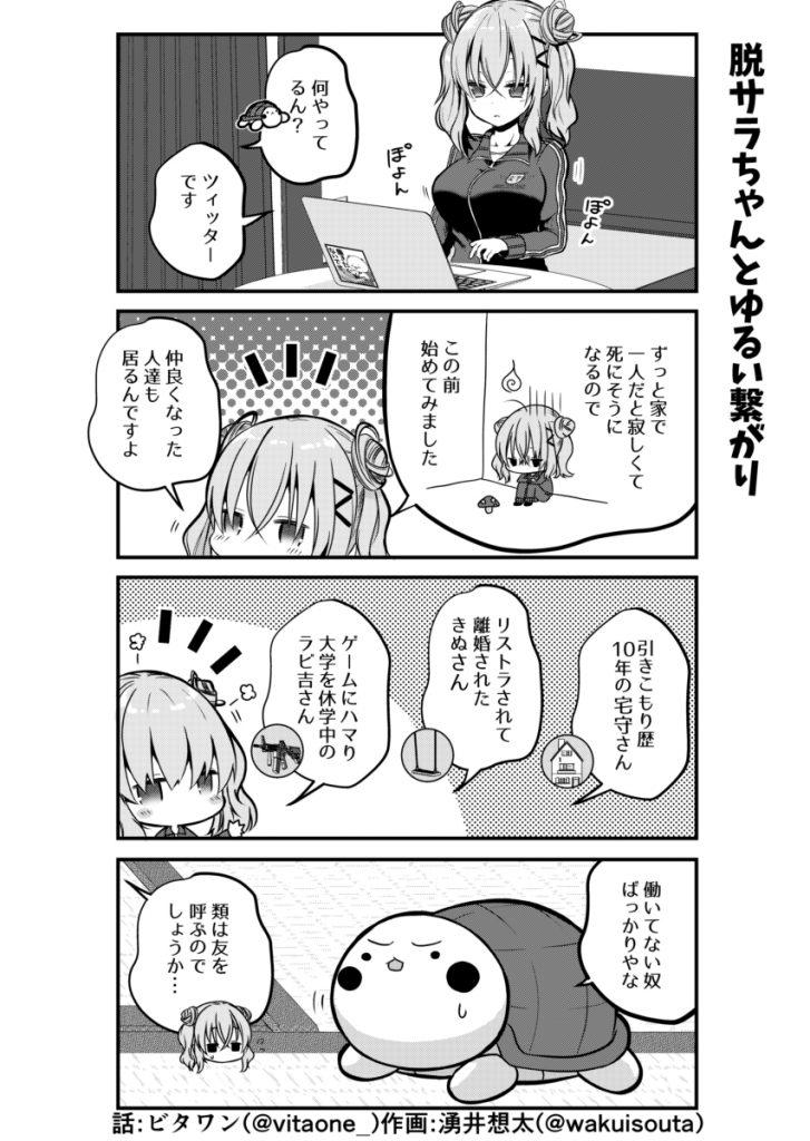 脱サラちゃん1話_6