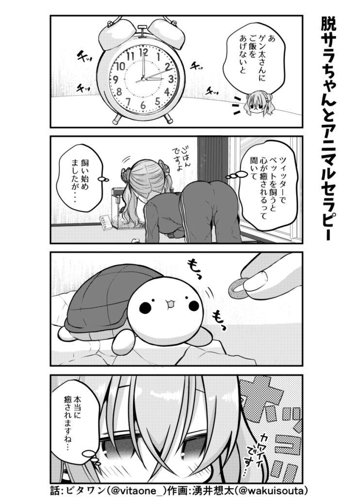脱サラちゃん1話_7
