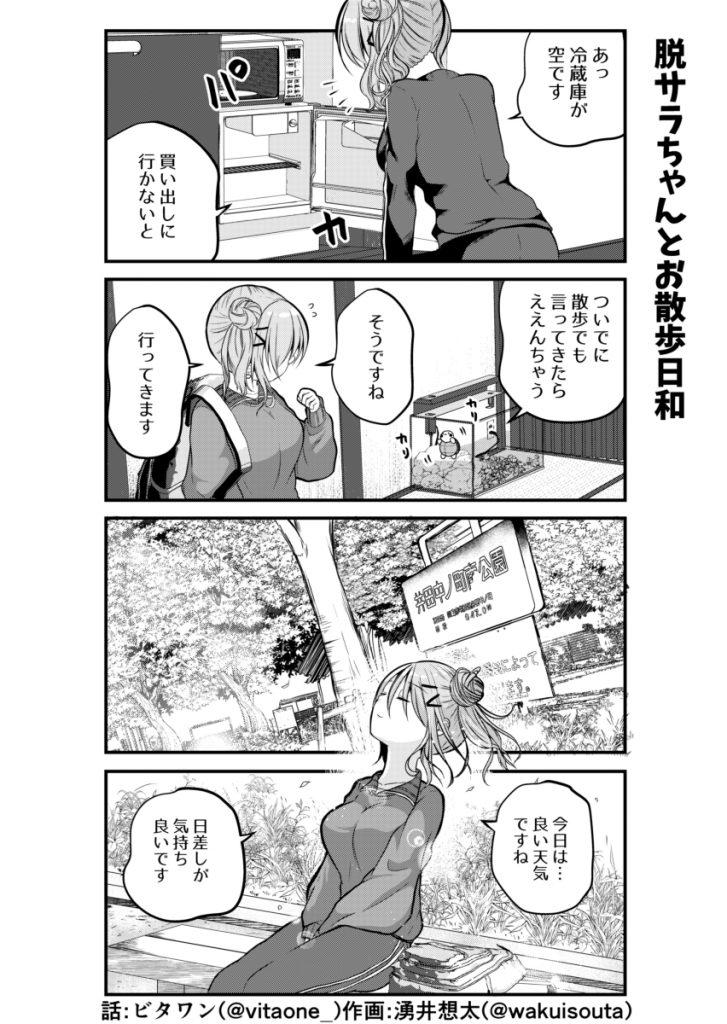 脱サラちゃん1話_8