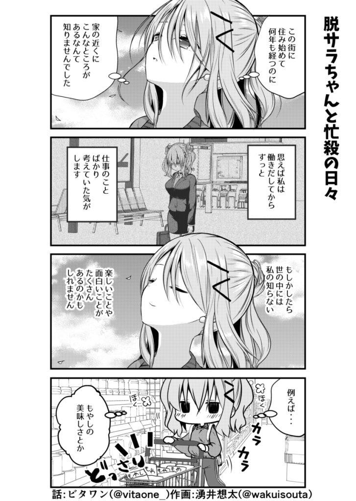 脱サラちゃん1話_9