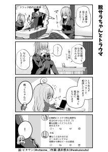 脱サラちゃん2話_01