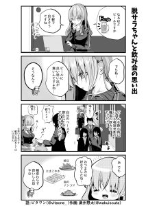脱サラちゃん2話_02
