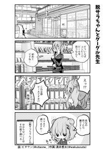 脱サラちゃん2話_03