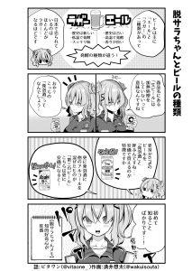 脱サラちゃん2話_04