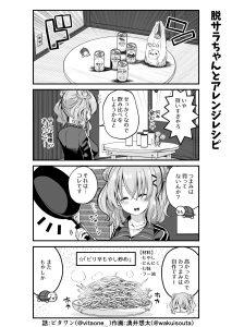 脱サラちゃん2話_05