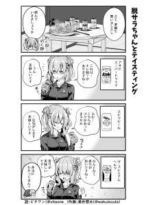 脱サラちゃん2話_06