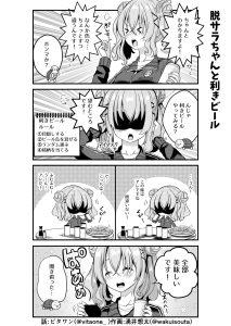 脱サラちゃん2話_07