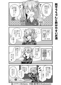 脱サラちゃん2話_08