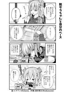脱サラちゃん2話_09