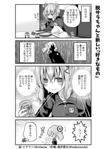 脱サラちゃん2話_10