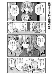 脱サラちゃん3話_01