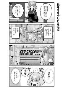 脱サラちゃん3話_02