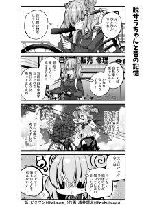 脱サラちゃん3話_05