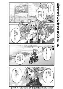 脱サラちゃん3話_06