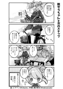 脱サラちゃん3話_07