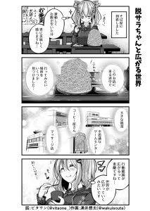 脱サラちゃん3話_08
