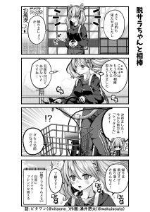 脱サラちゃん3話_09
