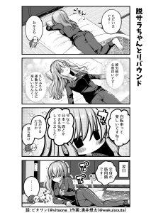 脱サラちゃん3話_10