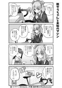 脱サラちゃん3話_03