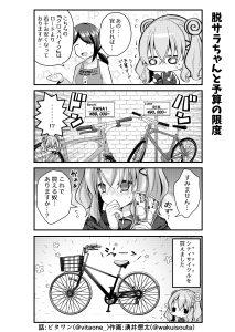 脱サラちゃん3話_04