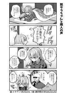 脱サラちゃん4話_01