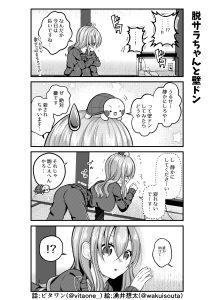 脱サラちゃん4話_02