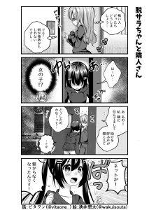 脱サラちゃん4話_03