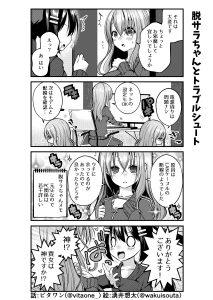 脱サラちゃん4話_04