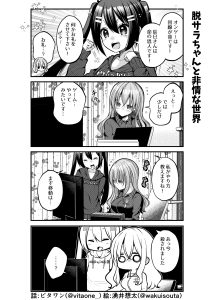 脱サラちゃん4話_06