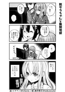 脱サラちゃん4話_07