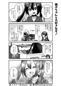 脱サラちゃん4話_08