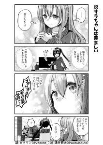 脱サラちゃん4話_09