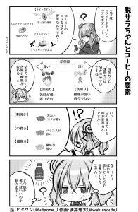 脱サラちゃん5話_05