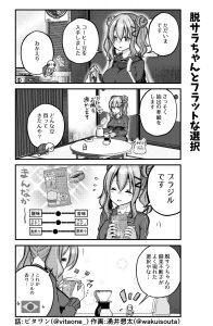 脱サラちゃん5話_06