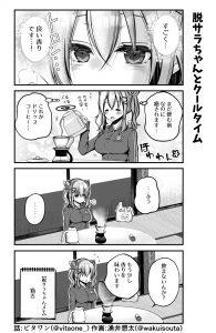 脱サラちゃん5話_08
