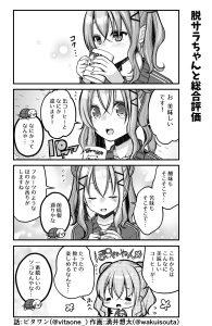 脱サラちゃん5話_09