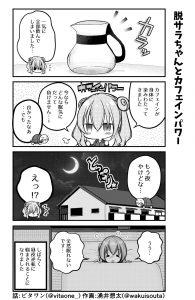脱サラちゃん5話_10