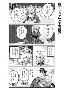 脱サラちゃん5話_01
