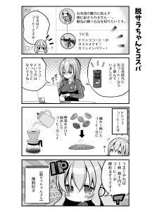 脱サラちゃん5話_02