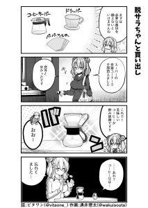 脱サラちゃん5話_03