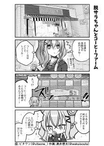 脱サラちゃん5話_04