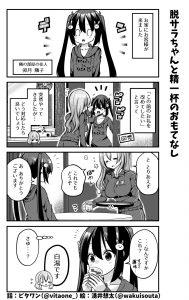 脱サラちゃん6話_01
