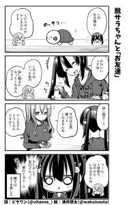 脱サラちゃん6話_02