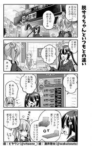 脱サラちゃん6話_04